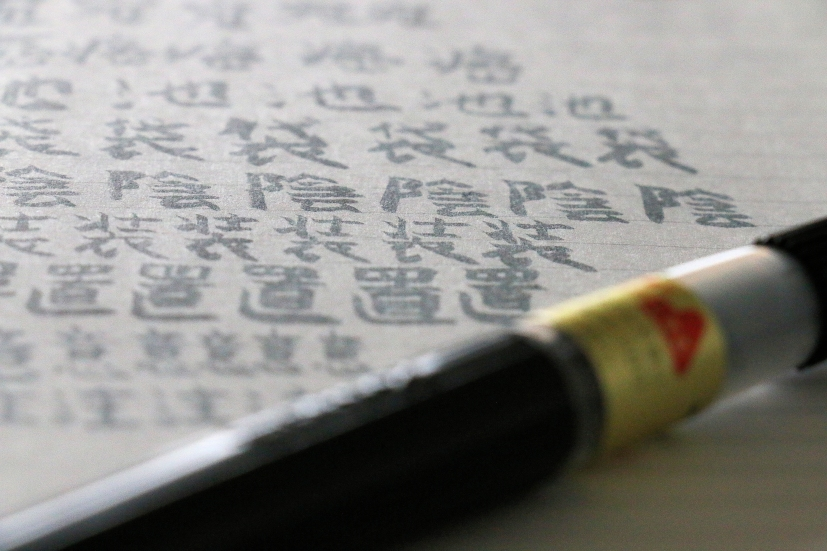Kanji Japoneses: a origem dos símbolos de Reiki | Foto: Philip Costford/Creative Commons